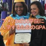 【参照記事】アメリカの大学院に入学するための最低GPA