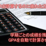GPAを簡単に計算するためのエクセルファイル