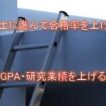 日本の修士課程に進み、GPAと研究業績でパワーアップ