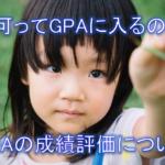 GPAに「不可」は入る?成績表の評価方法