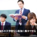 学生の本分はやはり勉強!勉強に集中するなら大学院留学が一番