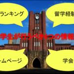 海外大学院留学を志す理系学生の4つの情報収集方法
