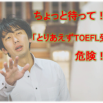 「とりあえずTOEFL!」はちょっと待って!TOEFL/IELTSの入学条件