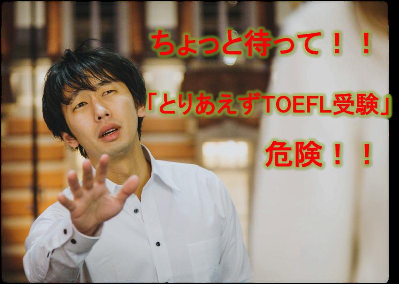 TOEFL危険