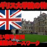 イギリス大学院留学を決意する前に知っておきたいこと