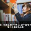 幅広い知識を身につけて、研究者としての基礎を築くには大学院留学