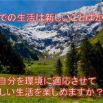 スイス大学院に留学して感じた海外大学院留学のメリットとは【2/5】