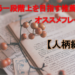 一段階上を目指すための推薦状英文フレーズ集【推薦理由編】