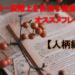 一段階上を目指すための推薦状英文フレーズ集【人柄編】