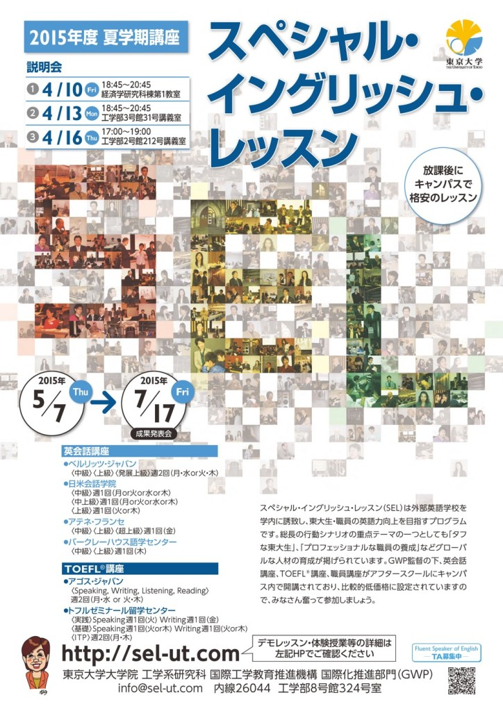 SEL2015Summer-00-Poster