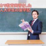 日本人はたったの1人!アメリカで教育実習をした大学生の留学記